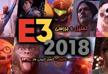 تحلیل و بررسی E3 2018
