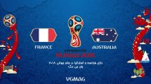 بازی فرانسه و استرالیا در جام جهانی