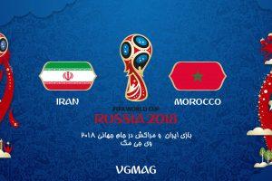 بازی ایران و مراکش در جام جهانی