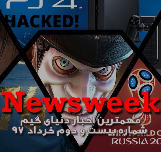 Newsweek 22 – خرداد 1397