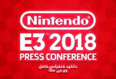 دانلود کنفرانس Nintendo در E3 2018