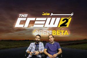گیم پلی بازی The Crew 2