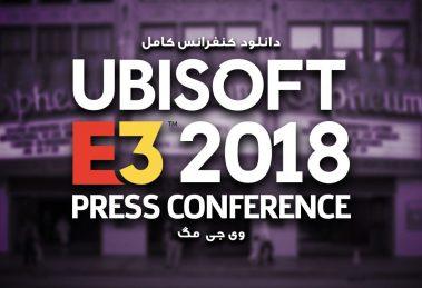 کنفرانس Ubisoft در E3 2018