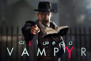 گیم پلی بازی Vampyr