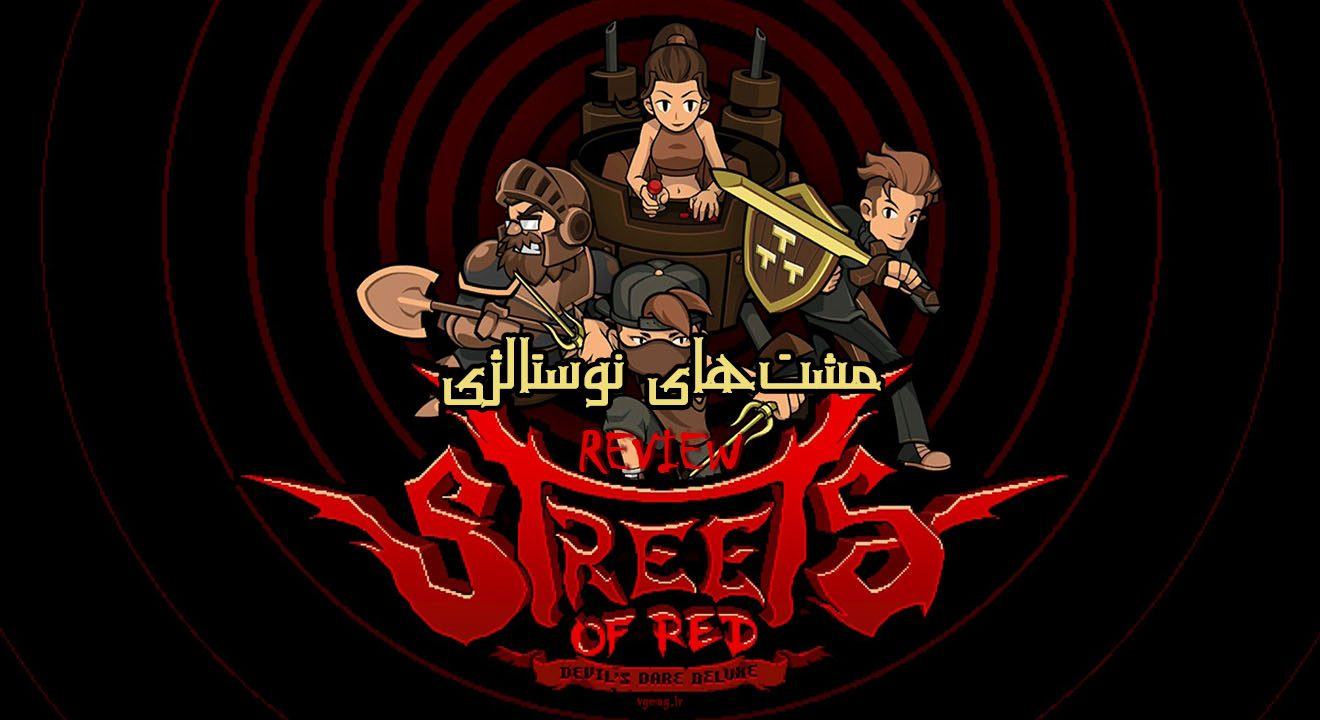 نقد و بررسی بازی Streets of Red - Devil's Dare Deluxe