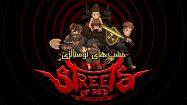 نقد و بررسی بازی Streets of Red - Devil's Dare Deluxe