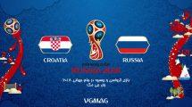 بازی روسیه کرواسی