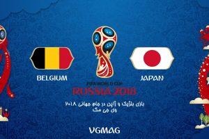بازی بلژیک ژاپن