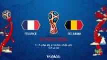 بازی فرانسه بلژیک