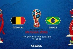 بازی برزیل بلژیک