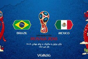 بازی برزیل مکزیک
