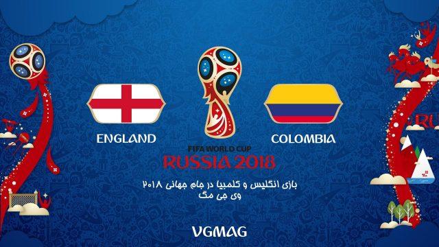 بازی انگلیس کلمبیا