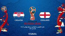 بازی کرواسی انگلیس