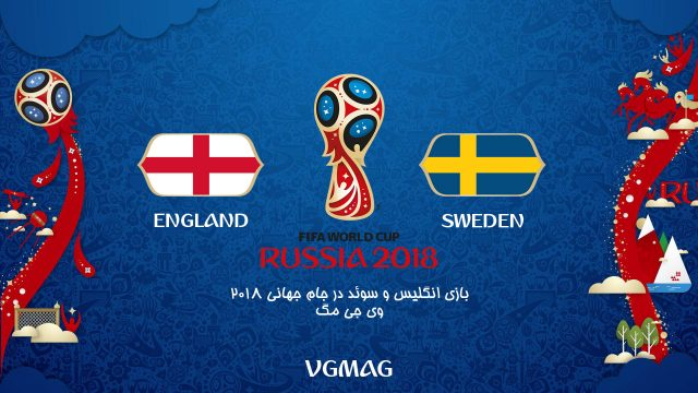 بازی انگلیس سوئد