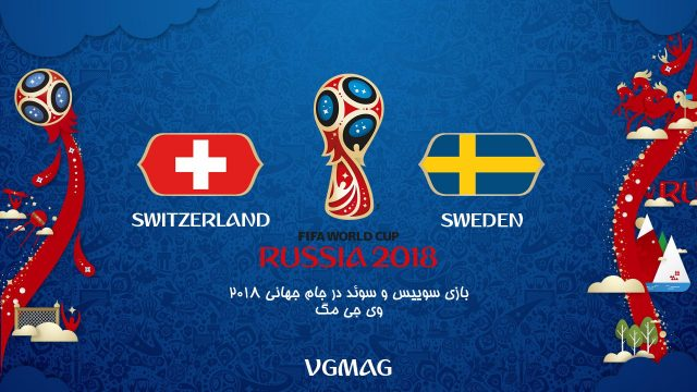 بازی سوئد سوئیس