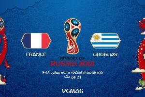 بازی اروگوئه فرانسه