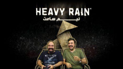 گیم پلی بازی Heavy Rain