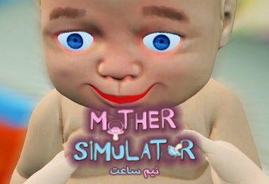 گیم پلی بازی Mother Simulator
