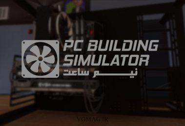گیم پلی بازی PC Building Simulator