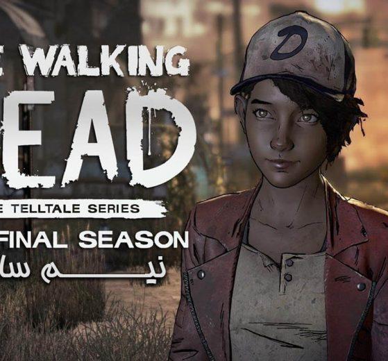 The Walking Dead Final Season