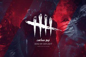گیم پلی بازی Dead by Daylight