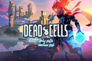 گیم پلی بازی Dead Cells