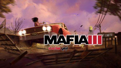 گیم پلی بازی MAFIA 3