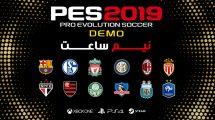 گیم پلی بازی PES 2019