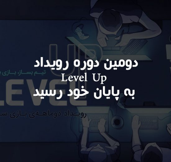 The Second Level Up Event