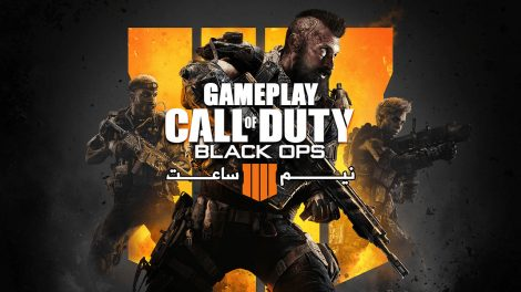 Call of Duty Black Ops 4 Gameplay