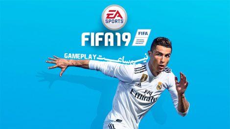 FIFA 19 gameplay