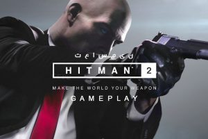 Hitman 2 Gameplay