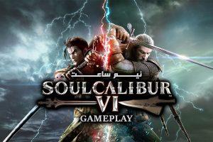 SoulCalibur VI Gameplay