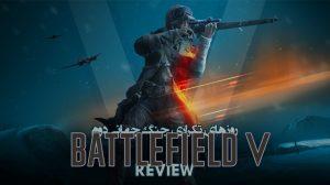 نقد و بررسی Battlefield V