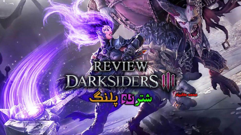 dareksiders 3 review