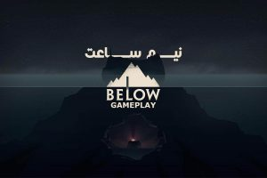 below gameplay