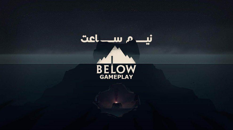 below gameplay