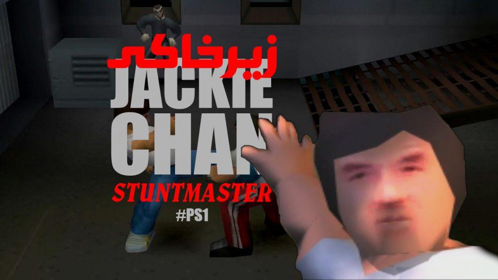 Jackie Chan Stuntmaster