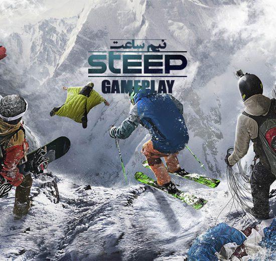 steep gameplay