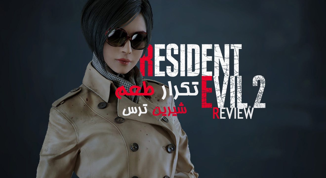 Resident Evil 2 Remake Review