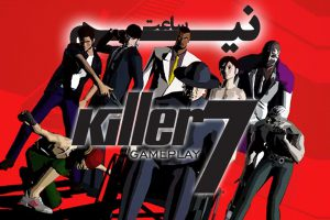 Killer 7 Gameplay