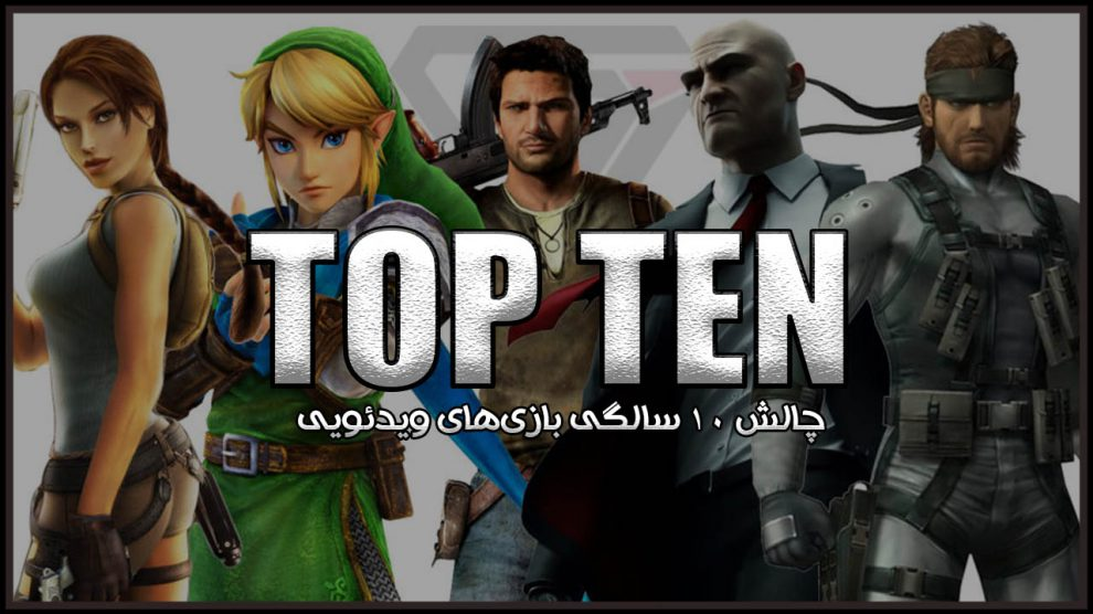 games that turns 10