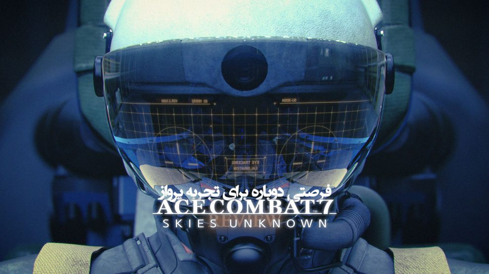 نقد و بررسی Ace Combat 7