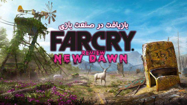 بررسی Far Cry New Dawn