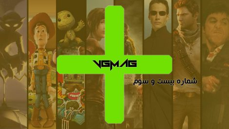 VGMAG Plus 23