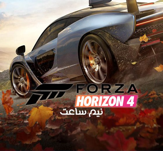 Forza Horizon 4 Gameplay