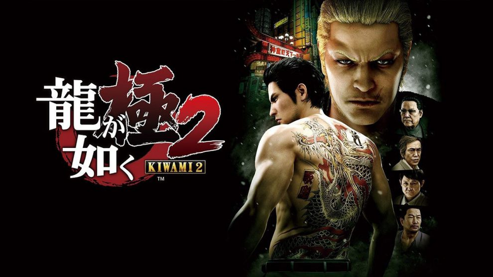 تایید عرضه Yakuza Kiwami 2 برای PC