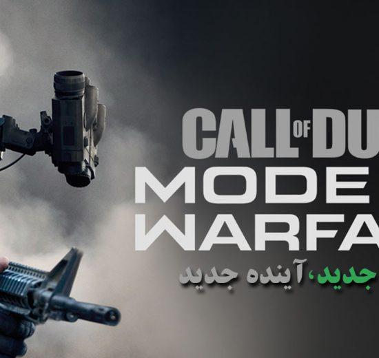 آنالیز تکنیکی تریلر Call of Duty: Modern Warfare