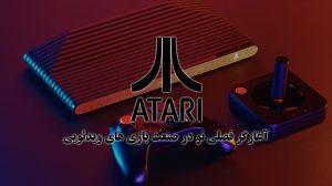 Atari، آغازگر فصلی نو در صنعت بازی های ویدیویی (قسمت چهارم)