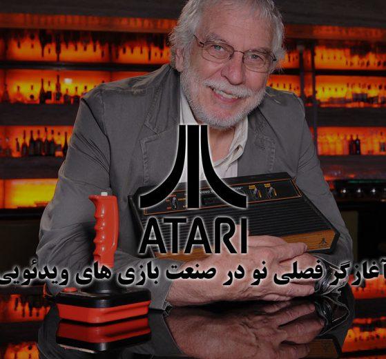 Atari، آغازگر فصلی نو در صنعت بازی های ویدیویی (قسمت آخر)